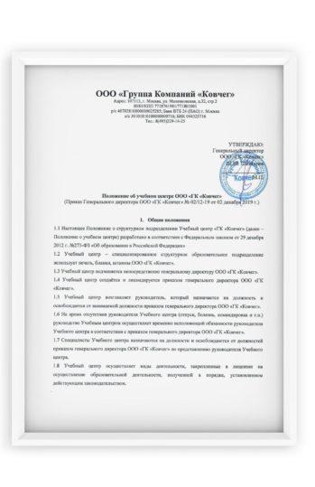 Положение о УЦ ООО «ГК «Ковчег»